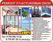 Ремонт и регулировка  пластиковых окон,  откоы (Шыкент)